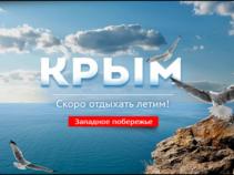 Крым в феврале – с 3-х разовым питанием и лечением. Цены от 900 рублей.