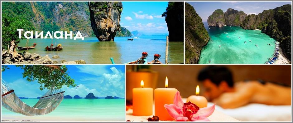 Акция! Раннее бронирование туров в Таиланд в апреле! Цены на 11 дней от 27 300 рублей!