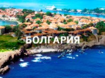 Раннее бронирование туров в Болгарию! Вылет 7 июня: цены от 14 300 рублей!