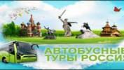 Автобусные туры из Кирова на февральские праздники.