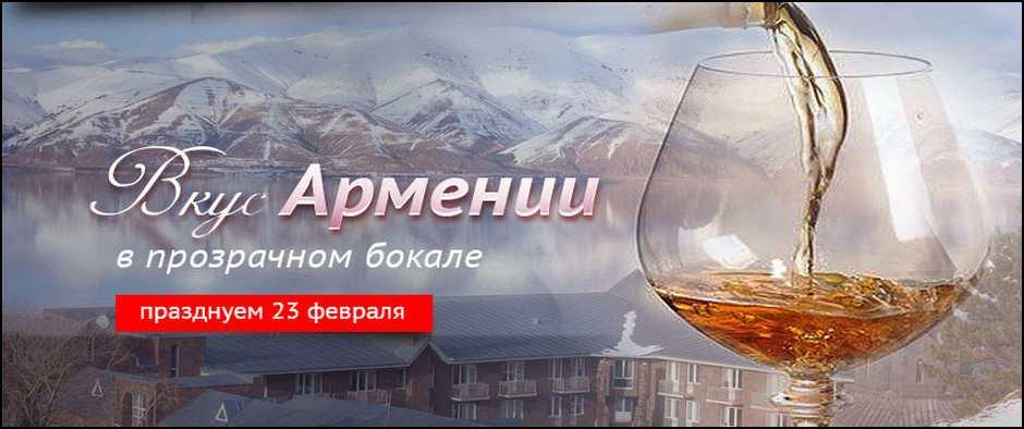 Вкус Армении в прозрачном бокале. Празднуем 23 февраля.