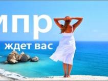 Кипр: сезон открывается в апреле! Скидки по акции «Раннее бронирование»! Цены от 19 400 рублей!