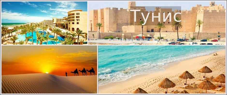 Белоснежные пляжи Туниса ждут Вас. 8 дней от 28800 рублей.