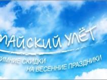 «Майский улёт» — праздничные туры на Гоа по низким ценам! Стоимость от 24 200 рублей!