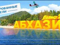 Абхазия. Раннее бронирование Лето 2017!  Авиа туры от 17300 рублей.