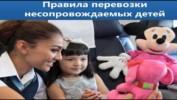 Самолет и дети. Можно ли отправить ребенка в путешествие одного?