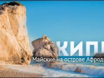 Майские праздники на Кипре! Стоимость от 19600 рублей.