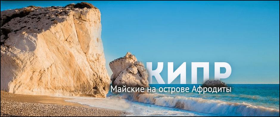 Греция на майские праздники