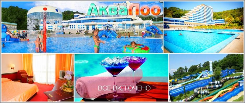 Только в мае! Безумные скидки на санаторий «Аквалоо»: неделя отдыха и лечения за 16 900 рублей!