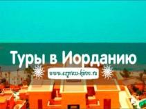 Скидки по раннему бронированию туров в Иорданию! Торопитесь! Цены от 20 900 рублей!