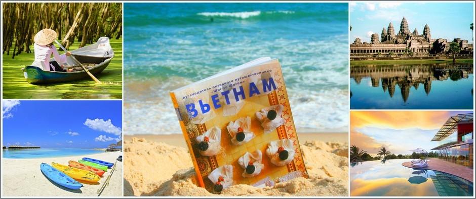 Скидки более 30% на 12-дневные туры во Вьетнам! Цены от 30 900 рублей!