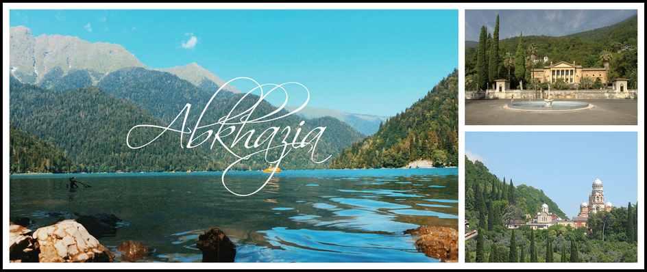 Абхазия - лето 2017 начало продаж!