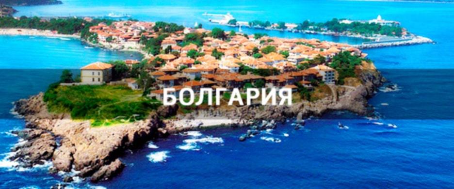 Болгария на «Всё включено»! Туры со скидками до 40%. Цены от 14 800 рублей!