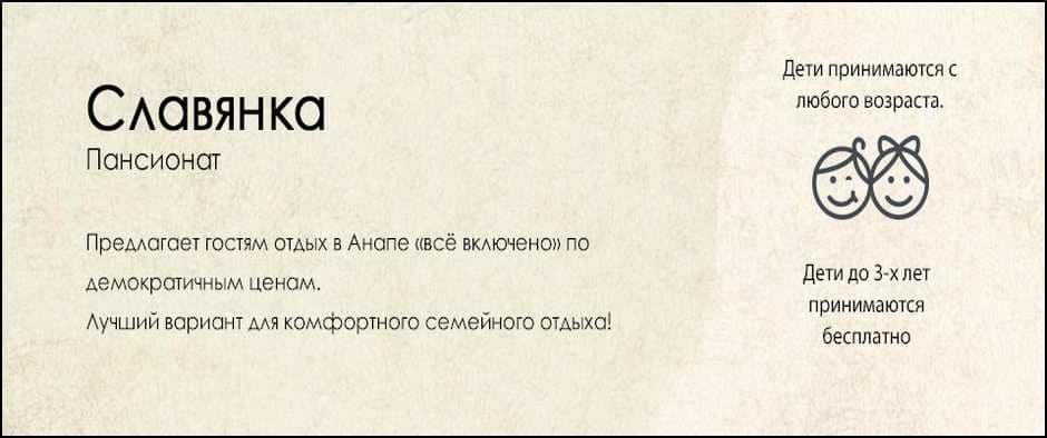 Пансионат Славянка. Все включено. Доступная цена от 1400 рублей.