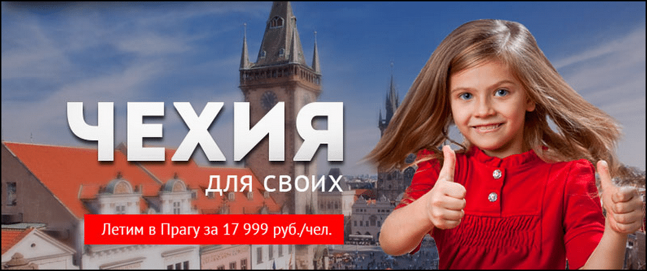 Чехия: тур для своих за 17 999 рублей.