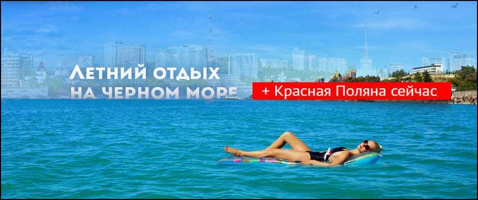 Летний отдых на Черном море. Сочи от 1127 рублей.