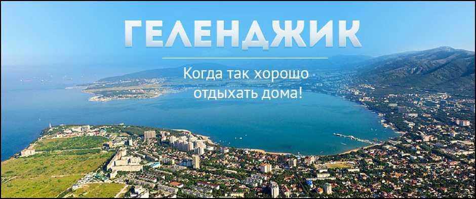 Отдых в Геленджике от 1650 рублей.