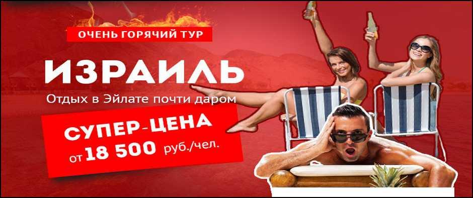 Все на море по супер-цене! Эйлат от 18500 рублей.