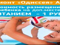 """Дети """"ЗА РУБЛЬ"""" в пансионате """"Одиссея"""" (Анапа)"""