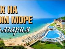 Туры в Болгарию по системе «Всё включено» со скидками до 50%! Цены от 11 200 рублей!