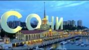 Туры в Сочи с вылетом из Казани 10 мая, от 7400 рублей.