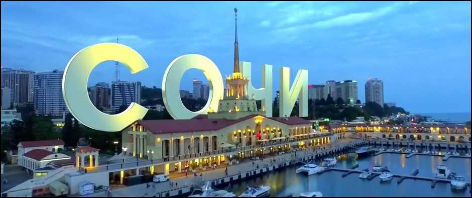 Бронируем отдых в Сочи заранее! 8 дней с перелетом от 14000.