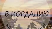 Пляжный отдых на побережье Красного моря – Иордания: туры на «Всё включено» от 20 800 рублей!