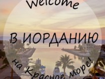 Пляжный отдых на побережье Красного моря — Иордания: туры на «Всё включено» от 20 800 рублей!