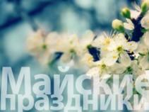 Советы о том, где провести Майские праздники, не выезжая заграницу
