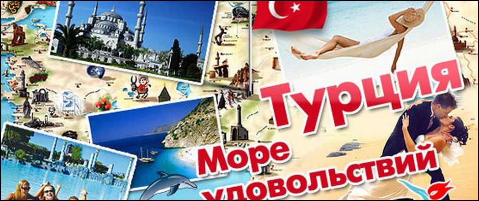 Майские в Турции. 8 дней от 14300 рублей.