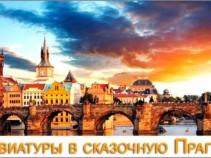 Парадная Чехия: праздничные майские туры в Прагу за 12 900 рублей!