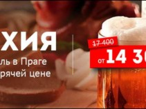 В Прагу по супер-цене! Чехия от 14300 рублей.