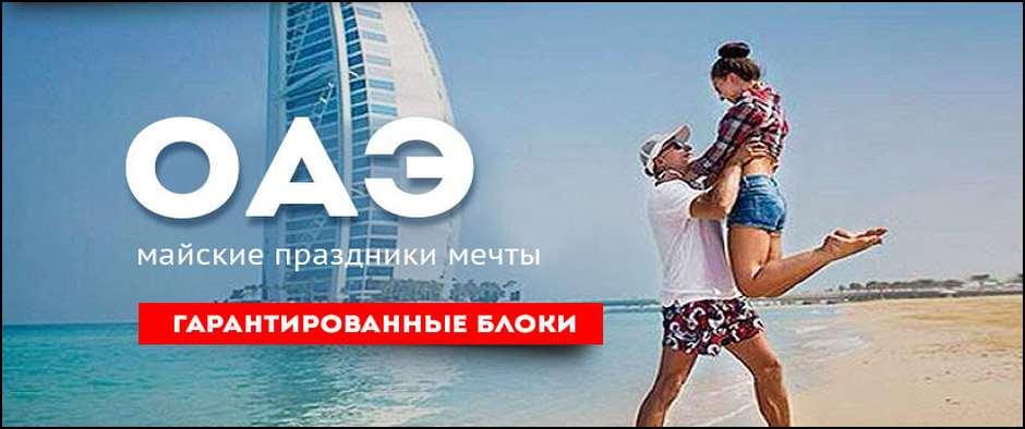Летим в ОАЭ на праздники! Стоимость от 34 000 рублей.