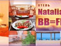 АКЦИЯ! отель NATALIA 3* ВВ=FB (оплати завтрак и получи 3-х разовое питание)