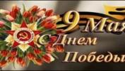 Поздравляем вас с наступающим праздником ВЕЛИКОЙ ПОБЕДЫ!