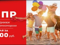 Устали от серости и суеты? Летите на Кипр! Цены от 17000 рублей.