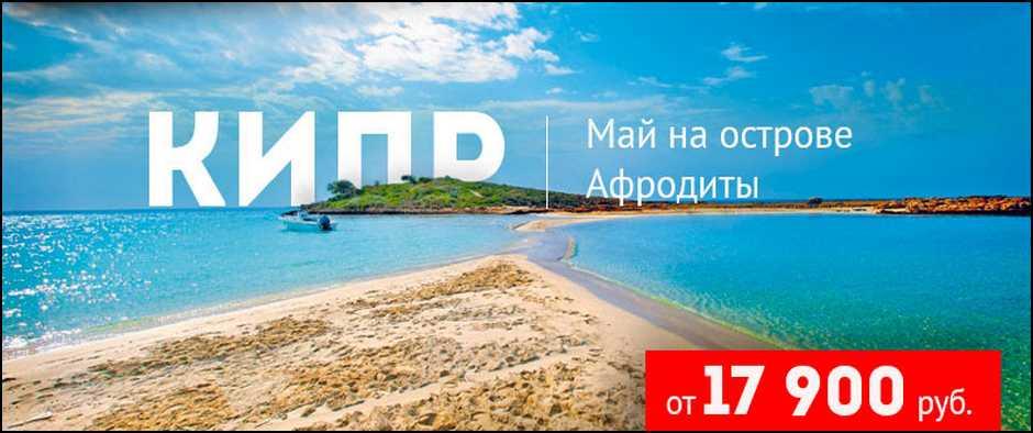Кипр: неделя в мае от 17 900 рублей.