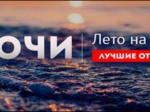 Сочи – это солнце, море. Лето в Сочи от 970 рублей.