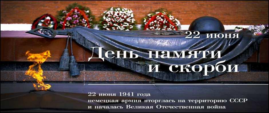 Сегодня 22 июня : День памяти и скорби. Начало Великой ...