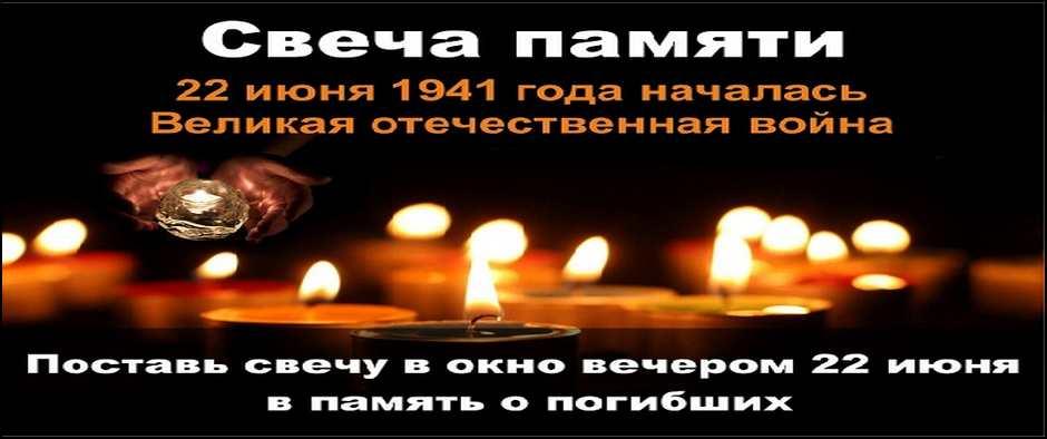 Сегодня 22 июня : День памяти и скорби.