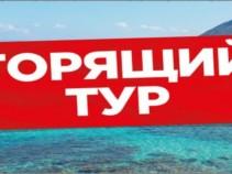 Внимание! «Горящие туры» в Турцию с вылетом из Казани! 12 дней счастливых на Эгейском море за 29 800 рублей!