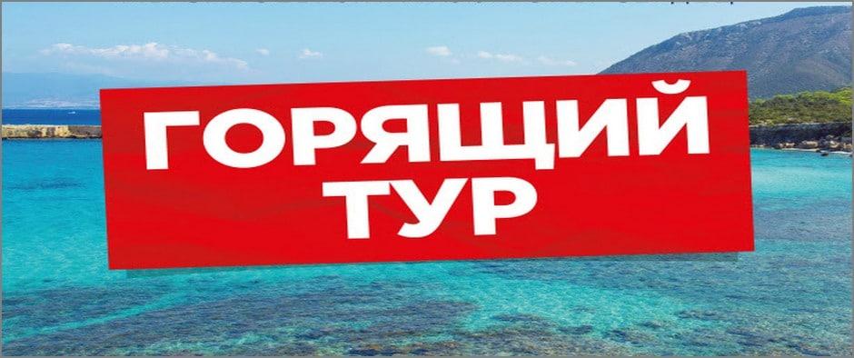 Грандиозные скидки! Турция от 13 800 рублей!!!