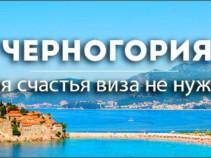 Акция на тур в Черногорию: ребёнок с 2-мя родителями отдыхает бесплатно!