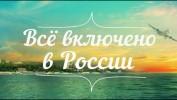 Отдых, «как заграницей» по системе: Всё включено в санатории «Бригантина» (Краснодарский Край) от 2 990 рублей в сутки!