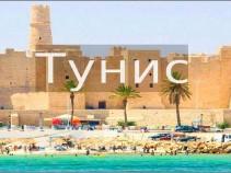 Джерба –  самый южный остров Туниса.  14 днейот 34000 рублей.