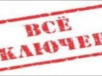 В России узаконили «ВСЕ ВКЛЮЧЕНО», чем он отличается от турецкого?