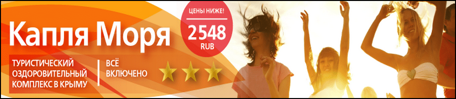 Крым на Все включено!!! Цены от 1787 рублей.