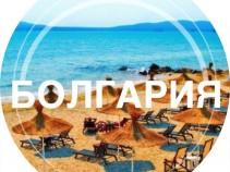 Отдых на Чёрном море по системе «Всё включено»! Туры в сентябре от 16 900 рублей!