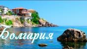 Болгария из Казани: Сногшибательные цены! 11 ночей от 21200 рублей.