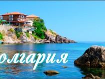 Солнечная Болгария 8 дней от 24400 рублей.